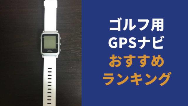 ゴルフ用GPSナビおすすめ人気ランキング