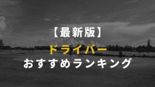 【2019年版】ドライバーおすすめ人気ランキング