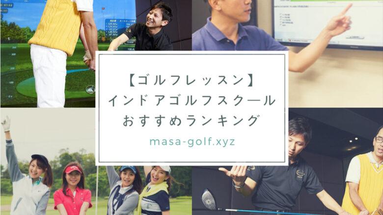 ゴルフスクールおすすめランキング