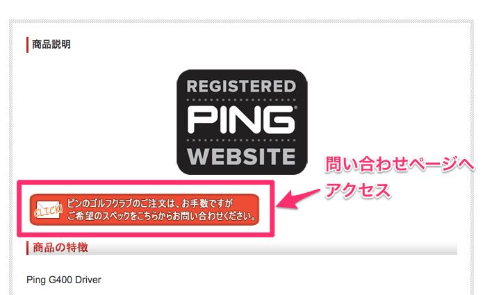 ping g400問い合わせ