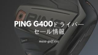 pingg400セール