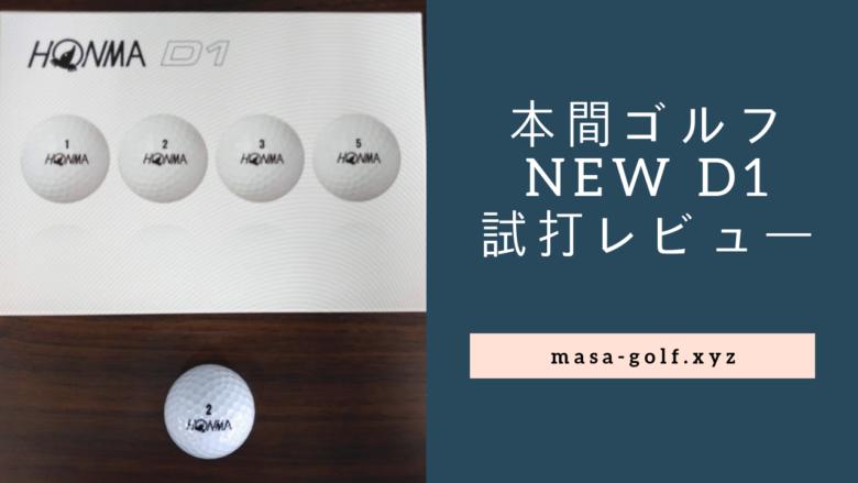 本間ゴルフ NEW D1