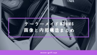 テーラーメイドM5&M6画像と内部構造