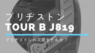 ブリヂストン TOUR B J819ドライバー