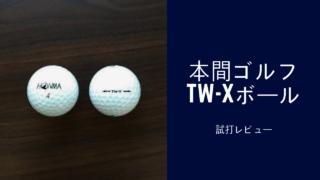 本間ゴルフTW-X試打レビュー