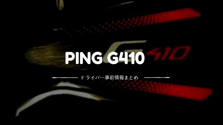 ping G410 ドライバー