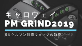 キャロウェイPM GRind2019