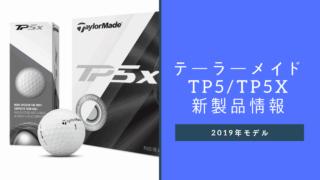テーラーメイドTP5_TP5X新製品情報