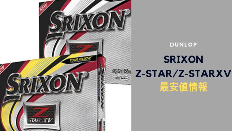 2019 SRIXON Z-STAR最安値情報