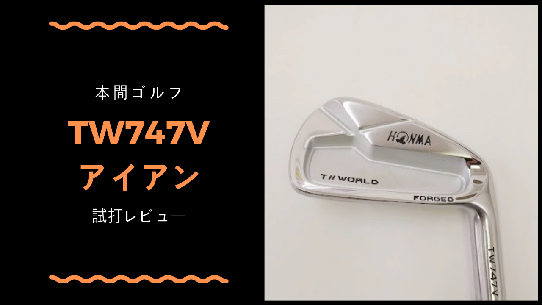 本間ゴルフTW747Vアイアン試打レビュー
