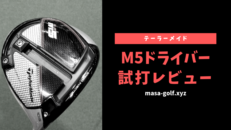 テーラーメイド M5ドライバー試打レビュー