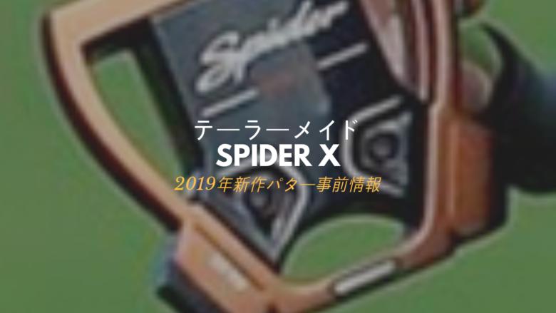 テーラーメイドSpider X