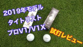 2019タイトリストプロV1/V1X試打レビュー
