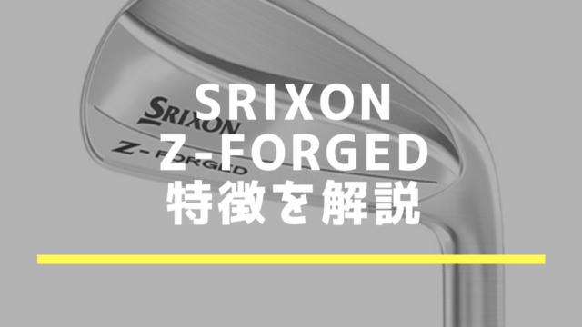 SRIXON Z-Forged|USモデル発売開始!特徴とおすすめ取扱いショップを紹介します