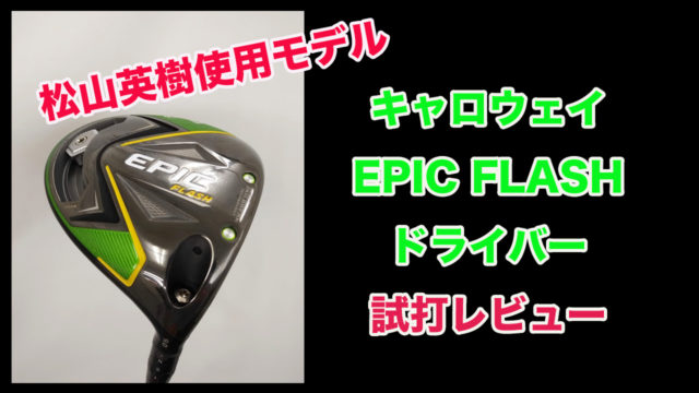 EPIC FLASHドライバー試打評価レビュー