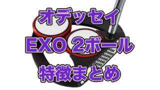 2019オデッセイ EXO 2ボール特徴まとめ