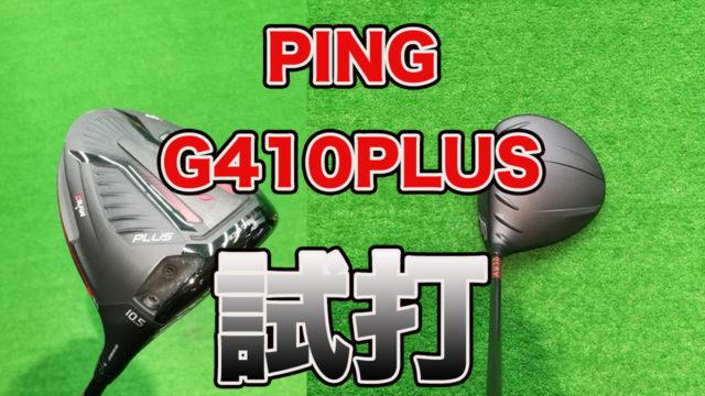 PING G410PLUS試打評価レビュー