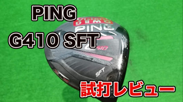 PING G410 SFTドライバー試打レビュー