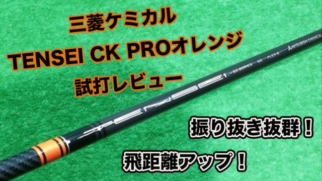 TENSEI CK PROオレンジ試打評価レビュー