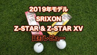 2019SRIXON Z-STARドライバー計測データ