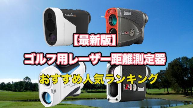 ゴルフ用レーザー距離測定器おすすめ人気ランキング