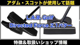 L.A.B. Golf Directed Force 2.1パター