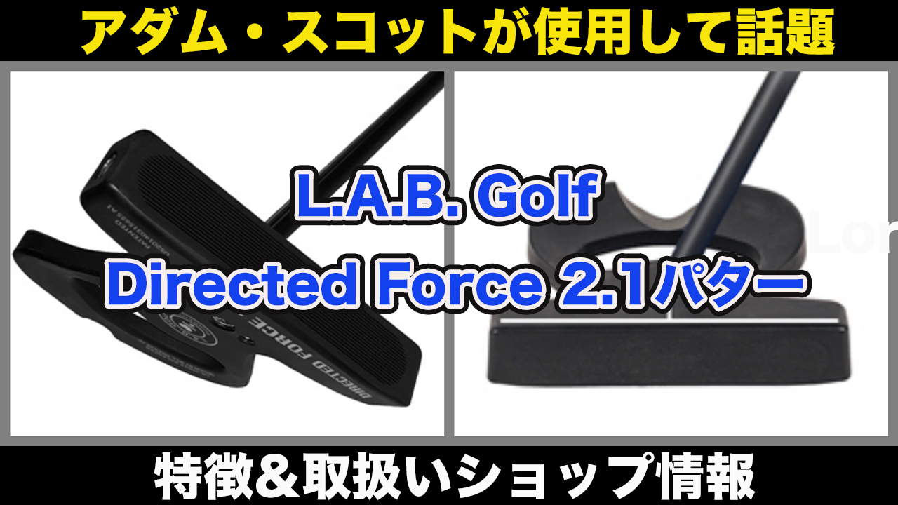 L.A.B. Golf Directed Force 2.1パター