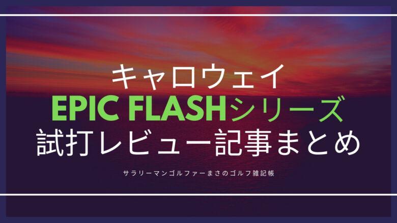 キャロウェイ EPIC FLASHシリーズ 試打レビュー記事まとめ