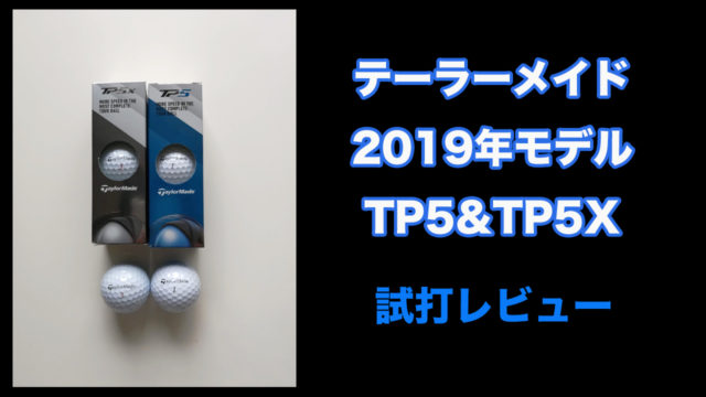 テーラーメイドTp5&TP5X試打レビュー