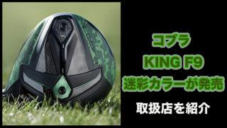 kingf9迷彩カラー
