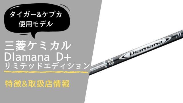 三菱ケミカル DIamana D+ リミテッドエディション