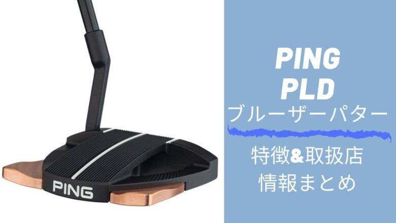 PING PLDブルーザーパター特徴&取扱店情報