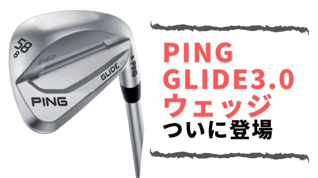 PING GLIDE3.0ウェッジ