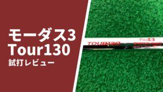 モーダス3 Tour130