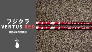 フジクラ Ventus RED
