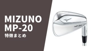 MIZUNO MP-20特徴まとめ