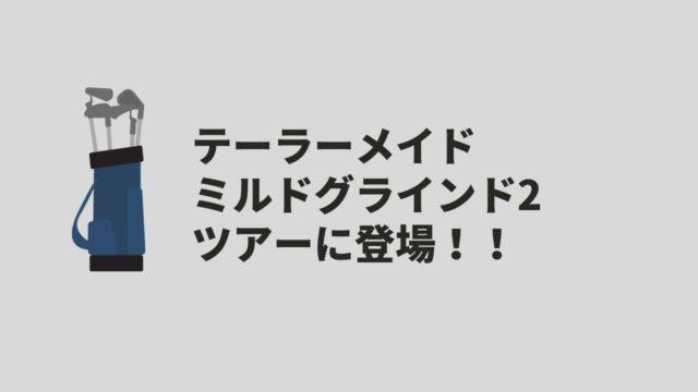 テーラーメイド ミルドグラインド2 ツアーに登場!!