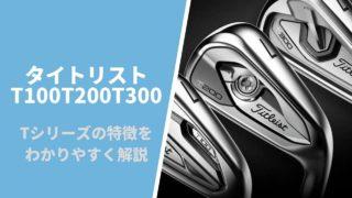 タイトリスト T100_T200_T300