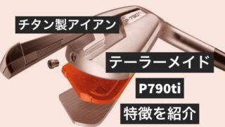 テーラーメイドP790ti特徴の紹介
