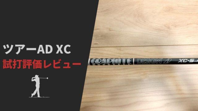 ツアーAD XC試打評価レビュー