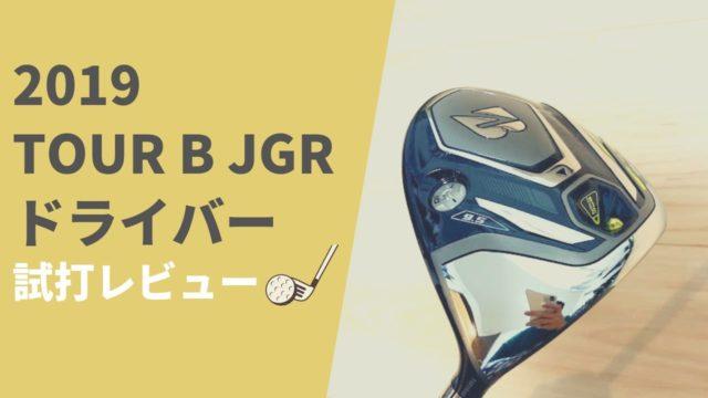 2019 TOUR B JGRドライバー 試打レビュー