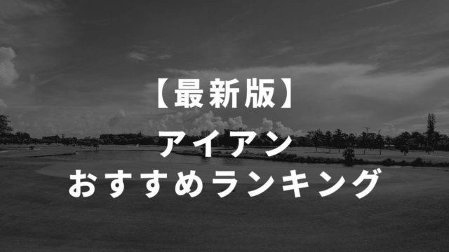 【2019年版】 アイアン おすすめ人気ランキング