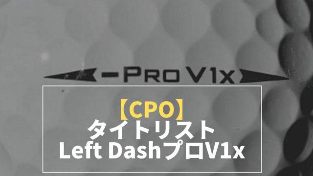 タイトリスト Left DashプロV1x