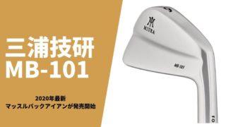 三浦技研 Miura MB-101 取扱店情報