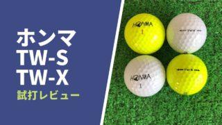 ホンマ TW-S/TW-Xボール試打評価レビュー