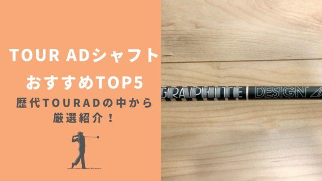 TourADシャフトおすすめ人気ランキングTOP5