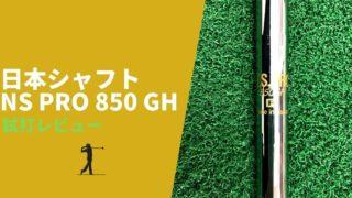 日本シャフト NS PRO 850 GH 2