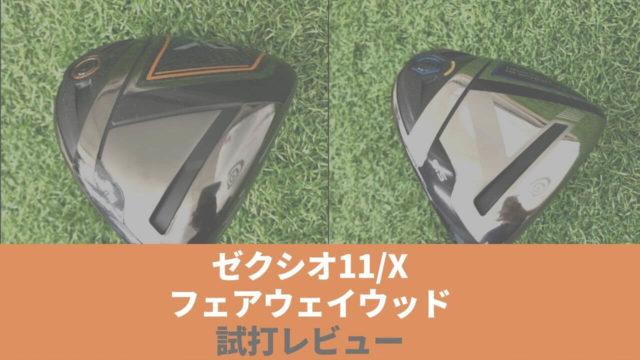 ゼクシオ11/ゼクシオX試打評価レビュー