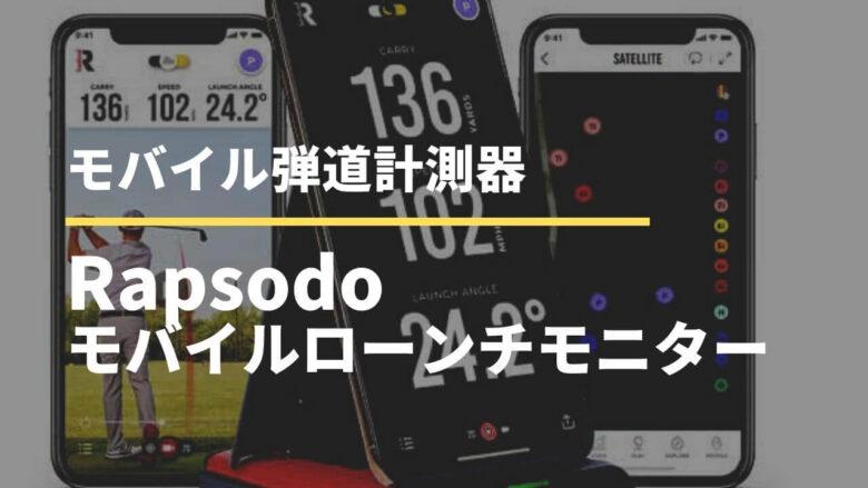 Rapsodoモバイルローンチモニターの特徴まとめ