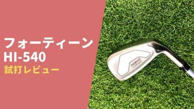 フォーティーンHI-540試打レビュー